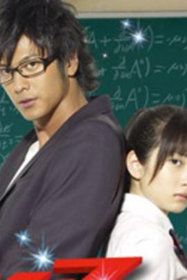 震撼鲜师( 2010 )