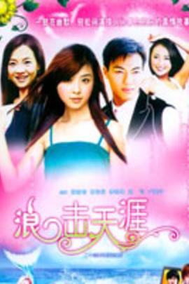 浪击天涯( 2006 )