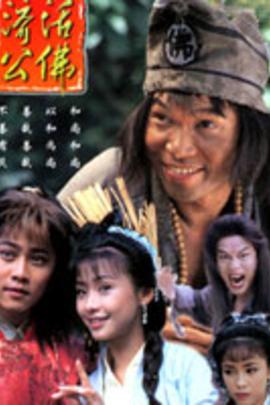 活佛济公( 1996 )