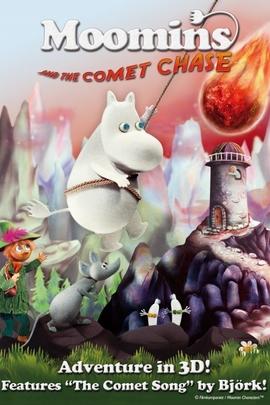 姆明谷的彗星来袭( 2010 )