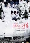 海上传奇/I Wish I Knew(2010)