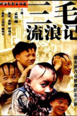三毛流浪记( 1996 )