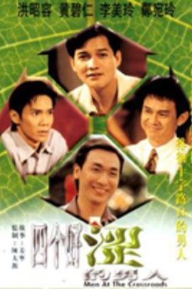 四个好涩的男人( 1998 )