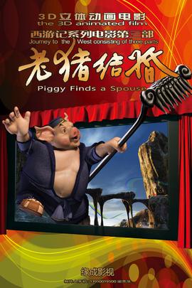 老猪结婚( 2010 )