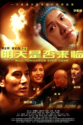 明天是否来临( 2010 )