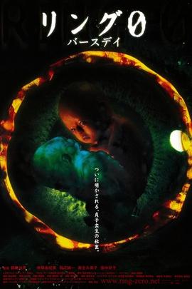 午夜凶铃4:贞相大白( 2000 )