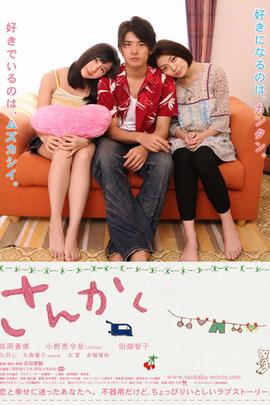 三角( 2010 )