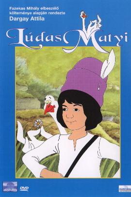 放鹅男孩马蒂( 1977 )