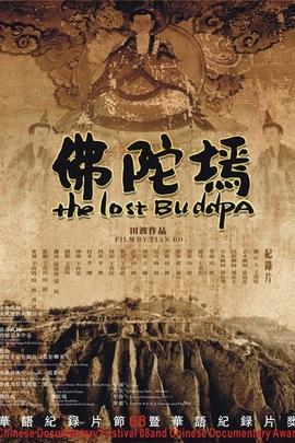 佛陀墕( 2007 )