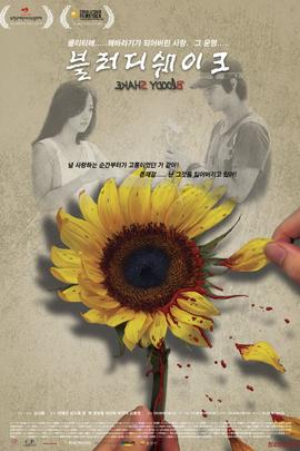 血色颤动( 2009 )