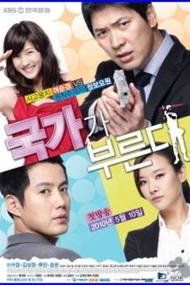 国家的召唤( 2010 )