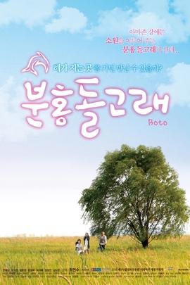 粉红海豚( 2009 )