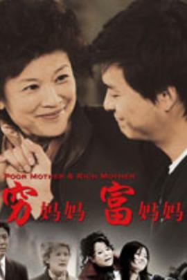 穷妈妈富妈妈( 2010 )
