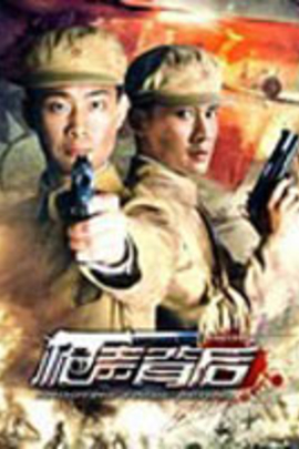 枪声背后( 2010 )