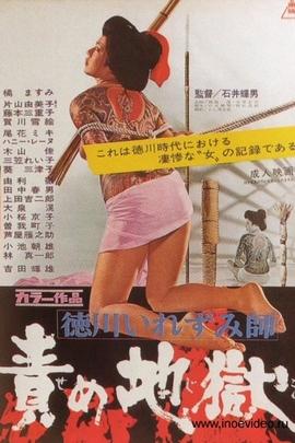 Tokugawa irezumi-shi: Seme jigoku( 1969 )