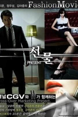 礼物( 2009 )