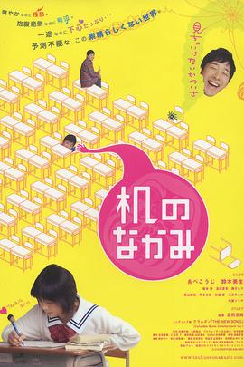 书桌里的秘密( 2007 )