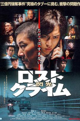 失落的罪恶( 2010 )