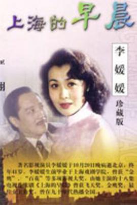 上海的早晨( 1989 )