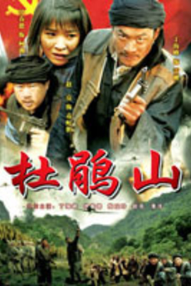 杜鹃山( 2009 )