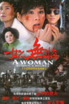 女人无悔( 2009 )