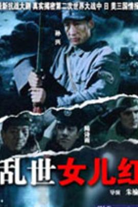乱世女儿红( 2007 )