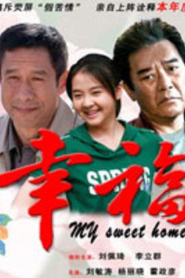 幸福( 2010 )