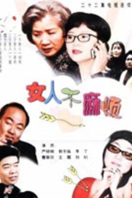 女人不麻烦( 2004 )