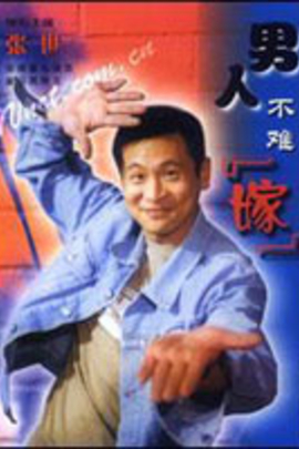 男人不难嫁( 2000 )