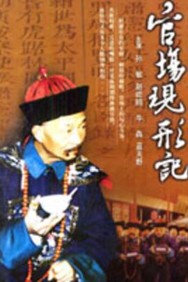 官场现形记( 1997 )