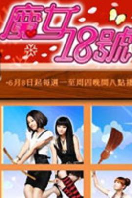 魔女18号( 2009 )