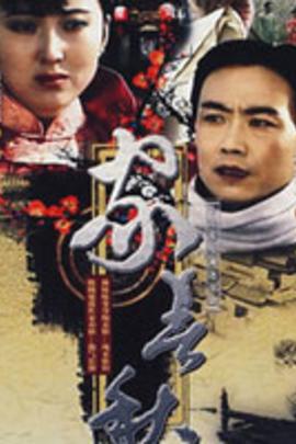 家春秋( 1987 )