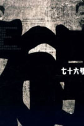 76号魔窟( 1990 )