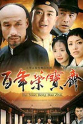百年荣宝斋( 2008 )
