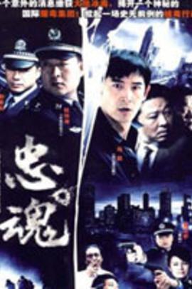 忠魂( 2008 )