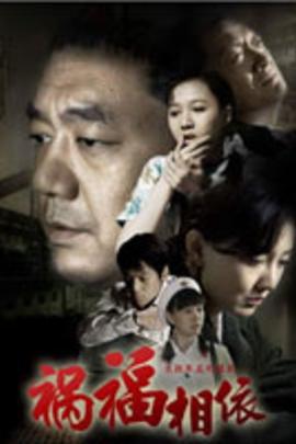 祸福相依( 2008 )