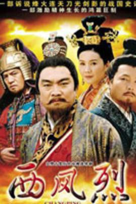 西风烈( 2008 )