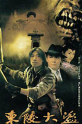东陵大盗( 2008 )