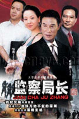监察局长( 2007 )