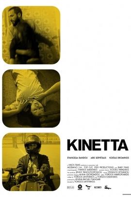 吉尼塔( 2005 )