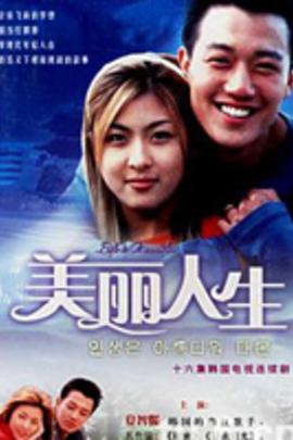 美丽人生( 2008 )