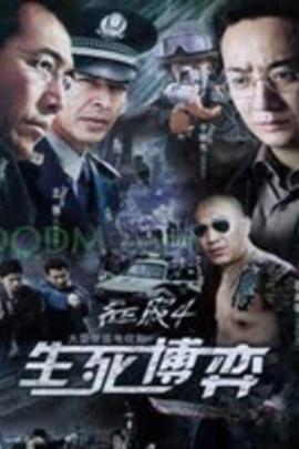 生死博弈( 2009 )