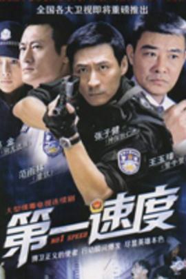 第一速度( 2008 )