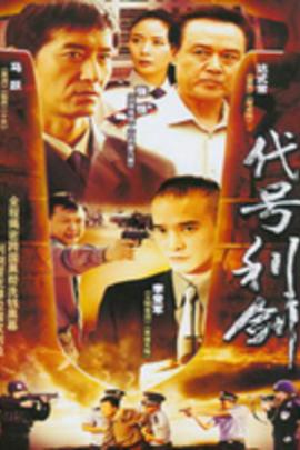 代号利剑( 2008 )