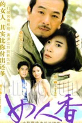 女人香( 2007 )