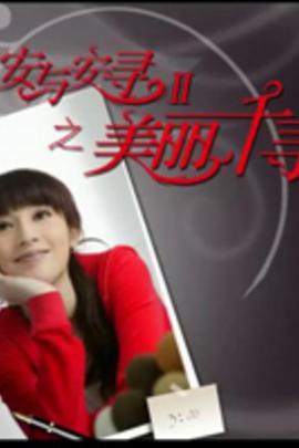 安与安寻之美丽千寻( 2010 )