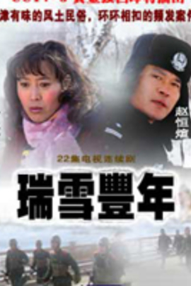 瑞雪丰年( 2007 )