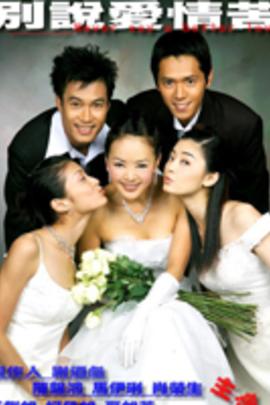 别说爱情苦( 2006 )
