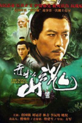 赤松山魂( 2007 )