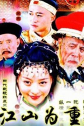 江山为重( 2003 )